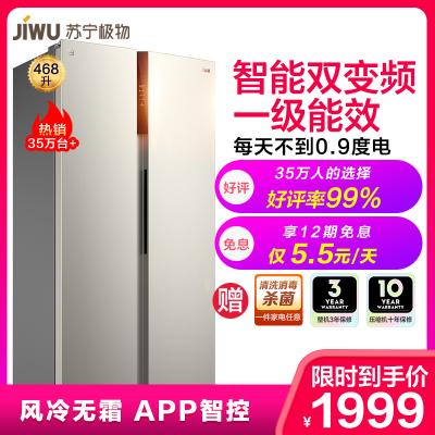 蘇寧極物小Biu冰箱 JSE4628LP 468升對開門冰箱 變頻一級能效 風冷無霜 家用電冰箱