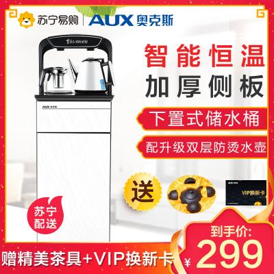 奥克斯/AUX 立式饮水机YCB-01 智能触控 自动注水 童锁 下置式水桶 家用养生茶吧茶饮机 温热型饮水机 柜式