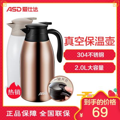 爱仕达ASD保温壶304不锈钢真空水具保温瓶便携2000ML容量家用保温热水壶 保温壶暖瓶容量1000ml以上