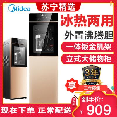 美的(Midea)立式饮水机MYD827S-W柜式家用双门冷热型饮水机冰热制冷制热