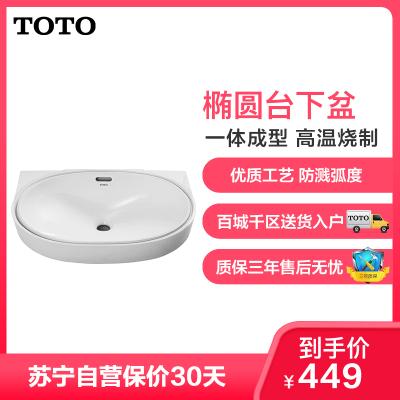 TOTO衛浴衛生間浴室橢圓臺下式洗手盆陶瓷面盆洗面盆臺下盆LW546(不含龍頭)