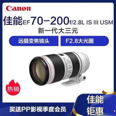 佳能(Canon)EF 70-200mm f/2.8L IS III USM佳能卡口中遠攝變焦鏡頭 濾鏡口徑值77mm