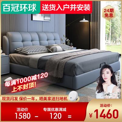 百冠環球 真皮床臥室雙人床現代簡約 主臥實木軟靠儲物床1.8米2m皮床