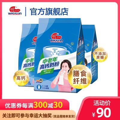 【線下同款】明一官方旗艦店 成人中老年多維高鈣奶粉 400g*3袋裝