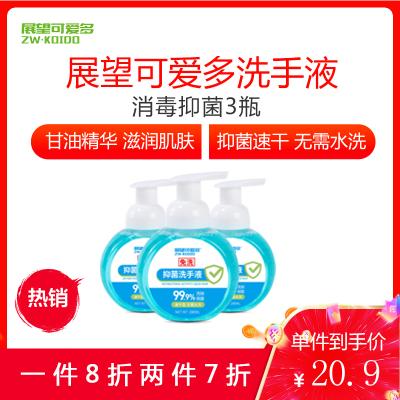 展望可愛多洗手液兒童免洗洗手液殺菌消毒家用抑菌3瓶