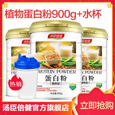 汤臣倍健BY-HEALTH植物蛋白粉600g 2罐+水杯 植物大豆分离、豌豆混合蛋白粉剂蛋白质水溶性膳食纤维