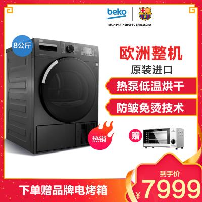 倍科(beko)EDTH 8455 XM 8公斤烘干机 欧洲原装进口热泵干衣机 家用/商用全自动滚筒衣服烘干衣机