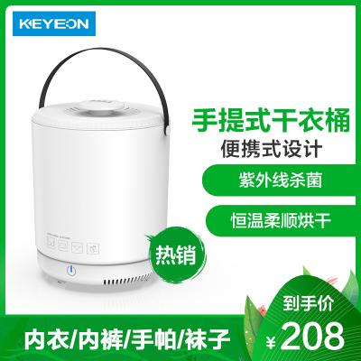 凱易歐(keyeon)干衣機GX-05便攜式干衣機迷你烘干機內衣內褲消毒機烘干機家用小型毛巾殺菌器高溫紫外線除菌手機