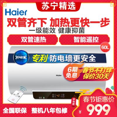 Haier/海尔热水器 电热水器EC6001-GC 60升1级能效 健康抑菌 双管速热 防电墙 遥控