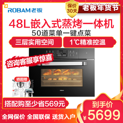 老板(Robam)48L蒸烤一体机 电蒸箱电烤箱二合一 家用多功能蒸烤箱一体机嵌入式蒸烤一体机用C973X
