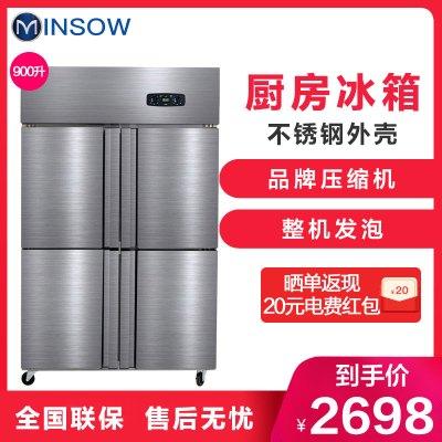 銘首(Minsow)CFS-40N4 900L 四門雙溫 商用冷柜 立式廚房冰柜 上冷凍下冷藏柜 商用展示柜