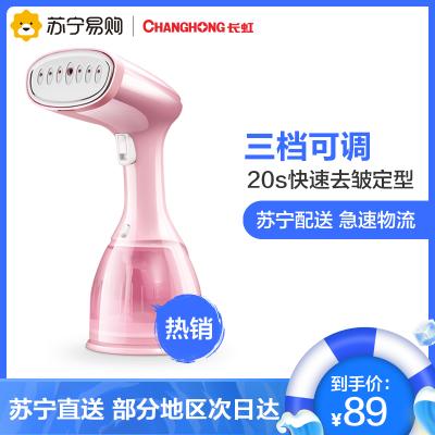 長虹(CHANGHONG)手持掛燙機LC502(粉色)家用蒸汽小型熨斗衣服迷你便攜式熨燙神器