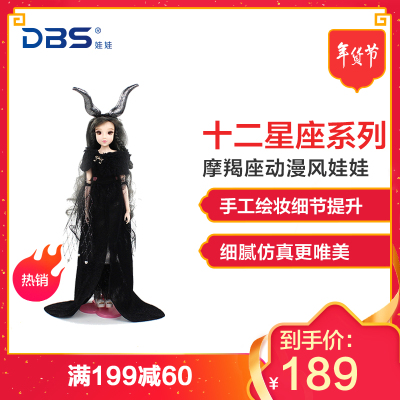 德必胜MMGIRL动漫风娃娃十二星座摩羯座洋娃娃男孩女孩玩具芭比娃娃生日礼物M2010