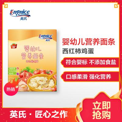 英氏健恩西红柿鸡蛋婴幼儿营养面条 宝宝面条 婴儿辅食 6个月 不添加食盐