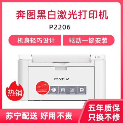 奔圖(PANTUM)P2206 小型黑白激光打印機 家庭家用商用辦公打印機
