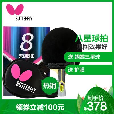 蝴蝶(Butterfly)乒乓球成品拍八星橫拍直拍頭沉柄輕蝴蝶王結構芳碳進攻型藍海綿雙面反膠 膠皮可揭換 適合弧圈快攻