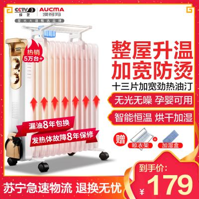 澳柯玛(AUCMA)取暖器油汀NY22HS53-13 家用节能 13片劲暖 倾倒断电 电热油汀电暖器电暖气