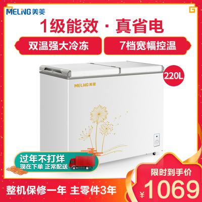 美菱(MELING)BCD-220AT 小型家用商用冷柜 冷藏冷冻双温保鲜柜自营 蝴蝶门冰柜卧式冰箱柜 220升