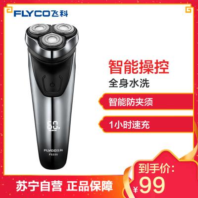 飞科(FLYCO)电动剃须刀FS339 充插两用全身水洗智能电量显示全球电压快充双环浮动贴面旋转式刮胡刀