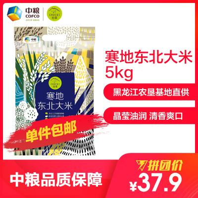 中糧初萃 寒地東北大米5kg 東北米 一級粳米 充氮保鮮袋裝 品質糧油 大米10斤
