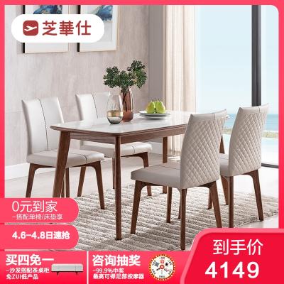 芝華仕(CHEERS)芝華仕客餐廳家用北歐簡約現代餐桌椅組合小戶型飯桌子PT007