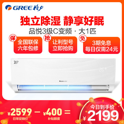 格力(GREE)大1匹冷暖挂机空调 KFR-26GW/(26592)FNhAa-C3 品悦C三级能效静音家用节能