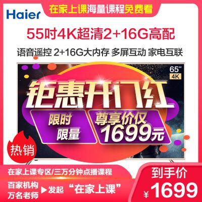 海爾(Haier) LU55C51 55英寸 4K超高清WIFI網絡人工智能語音2+16G大內存高配LED液晶平板電視
