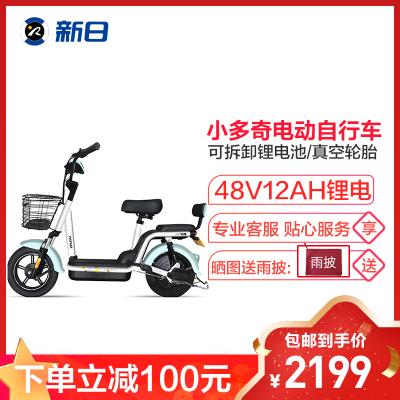 新日(Sunra)電動車 新國標小多奇電動自行車 可提取鋰電真空胎 成人電瓶車 男女式中小型助力踏板車 青澀嫩綠/流云白