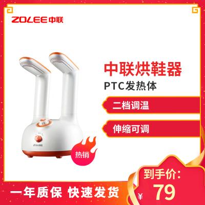 中联(ZOLEE)烘鞋器 ZLGX-01 橙色干鞋器烘鞋器烤鞋器烘鞋器烘干器