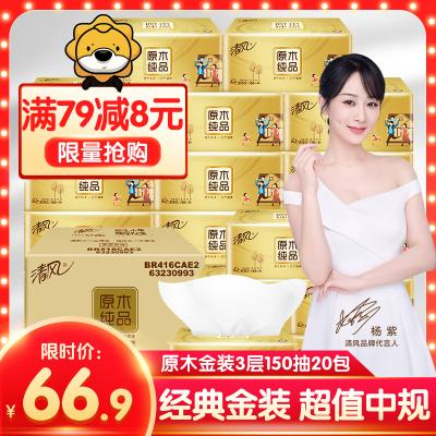 清風 抽紙 原木純品金裝系列 3層150抽20包 中規格 面巾紙 餐巾紙