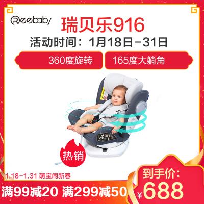 REEBABY瑞贝乐汽车儿童旋转安全座椅ISOFIX接口 0-12岁婴儿宝宝可躺 正反双向 0-36KG可使用