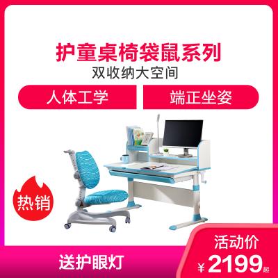 護童兒童學習桌兒童書桌寫字桌椅可升降小學生家用學生課桌椅套裝袋鼠系列