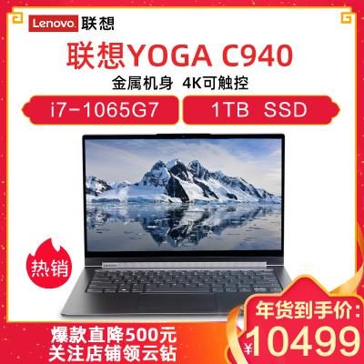 联想(Lenovo)YOGA C940 14.0英寸超轻薄笔记本电脑(i7-1065G7 16G 1T SSD UHD)深空灰