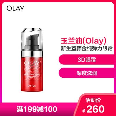 玉蘭油(OLAY)新~生塑顏金純彈力眼霜15ml 寶潔出品 保濕補水,修護