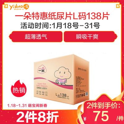 一朵特惠箱装纸尿片L138片超薄透气婴儿尿片实惠好用
