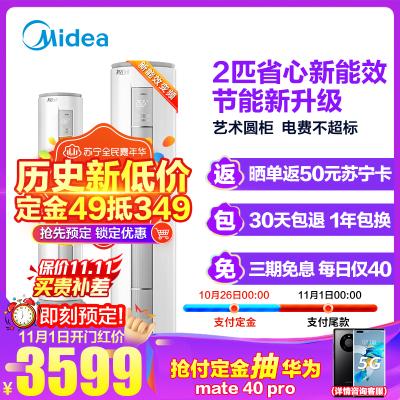 美的(Midea) 2匹 新能效變頻 智能冷暖柜機空調 2P立式家用空調 智行   KFR-51LW/N8MJA3