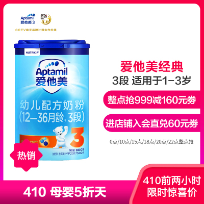 愛他美(Aptamil)幼兒配方奶粉3段(適宜月齡1-3歲)800g(德國原裝進口)