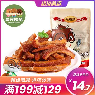 【三只松鼠_孜香牛肚120g】休闲零食小吃熟牛肉肉脯麻辣卤味牛肉熟食