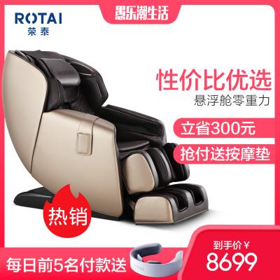 榮泰(ROTAI)按摩椅RT5860家用全身多功能藍牙音樂功能揉捏按摩足底刮痧智能操控太空艙零重力老人全自動電動按摩沙發
