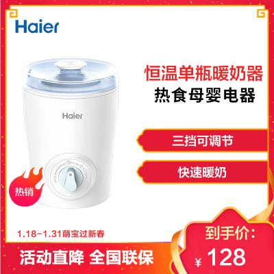 海尔(Haier) 母婴幼儿童恒温单瓶暖奶器 热奶器 温奶器 加热器 热食母婴电器 HBW-B0101