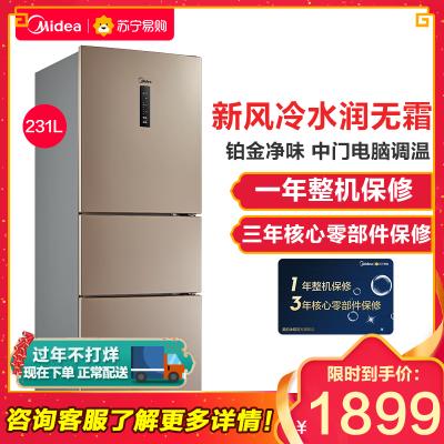 美的(Midea)BCD-231WTM(E) 231升 风冷无霜 电脑控温 中门宽幅变温 节能静音家用三门冰箱