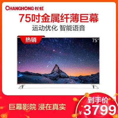 长虹(CHANGHONG)75D3P 75英寸4K超高清HDR智能全金属机身平板液晶电视(蔷薇金)