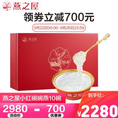 燕之屋小紅碗即食燕窩正品 碗燕禮盒裝138g*10