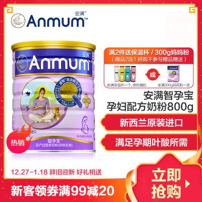 安满(Anmum) 智孕宝 孕妇 妈妈配方奶粉800克 罐装 新西兰原装进口