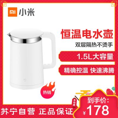 米家(MIJIA)恒温电水壶 精确控温 1.5L大容量 智能控制 不锈钢电水壶 无缝一体内胆 快速沸腾
