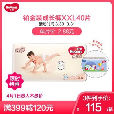 好奇鉑金裝成長褲/拉拉褲XXL碼40片 親膚貼身加加大號尿不濕XXL40(15kg以上)