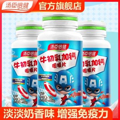 【共120片】湯臣倍健BY-HEALTH牛初乳加鈣咀嚼片60片+30片*2瓶 兒童鈣片青少年牛乳鈣片劑礦物質