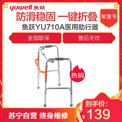 鱼跃(YUWELL) 铝合金助行辅助器拐杖老人助步器四脚拐棍残疾人助行架YU710A 便携