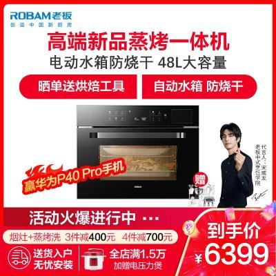 【超級新品】老板(Robam)電蒸箱電烤箱二合一家用多功能蒸烤箱一體機嵌入式48L新款蒸烤一體機家用CQ975