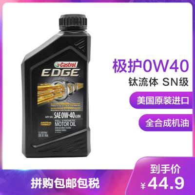 【極護全合成】Castrol嘉實多 極護鈦流體 0W-40 A3/B4 SN級 全合成機油 1QT/0.946L